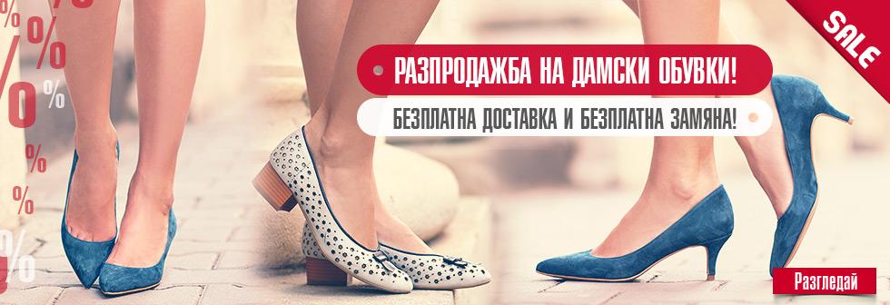 Разпродажба на летни обувки
