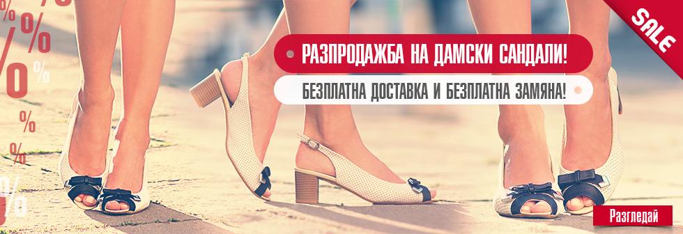 Разпродажба на сандали