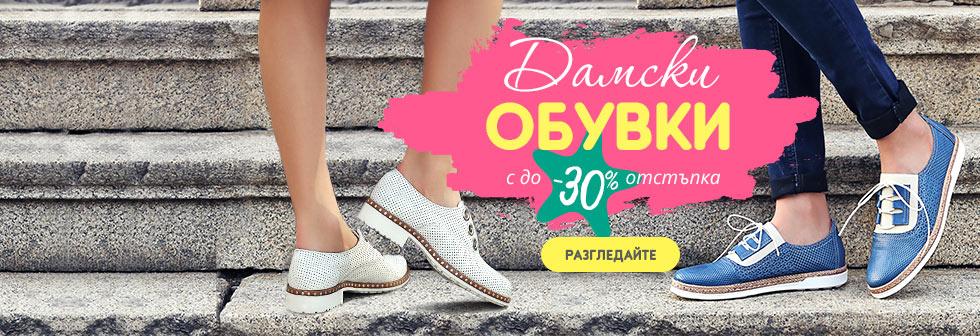 Новите дамски обувки