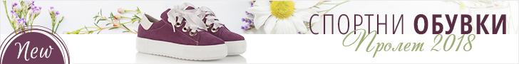 Спортни обувки ПРОЛЕТ 2018