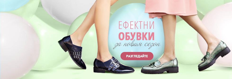 Ефектни обувки