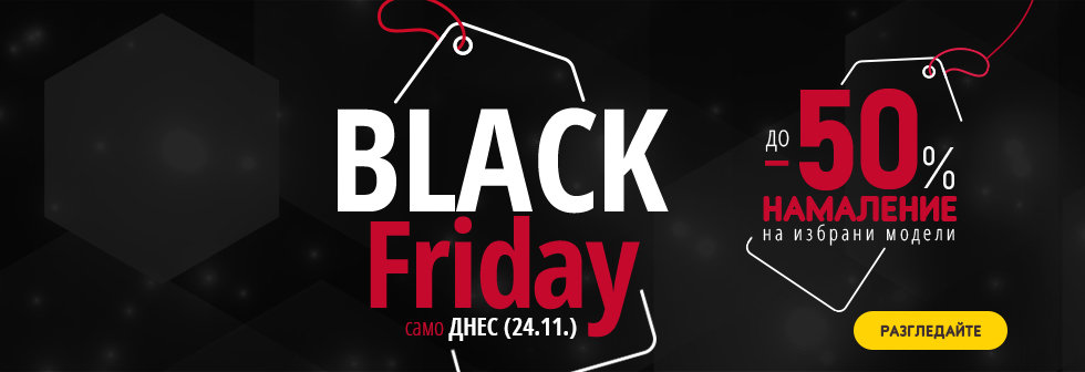 Black Friday - само днес 24.11