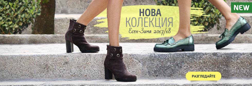 Нова Колекция - Есен-Зима 2017-18