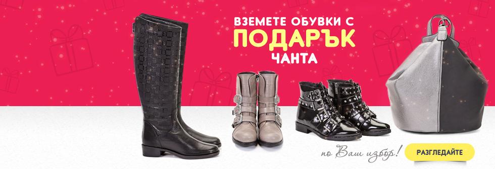 Обувки + Чанта Подарък