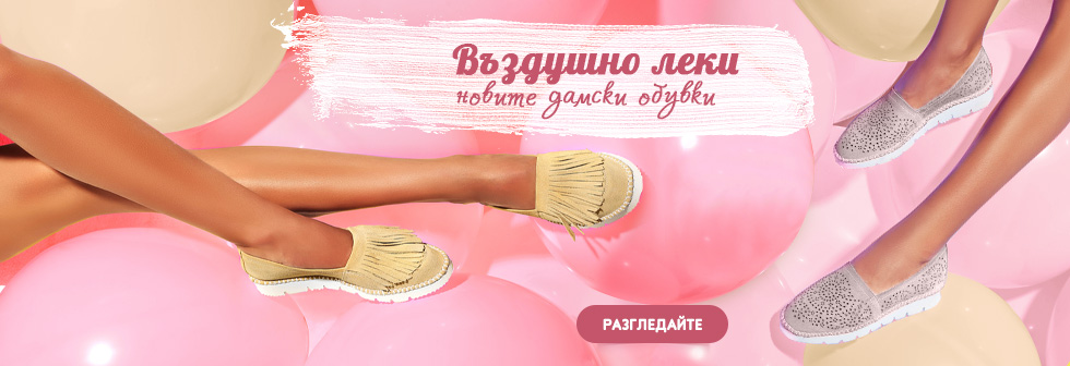 Дамски обувки 2017