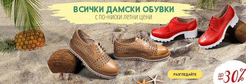 Дамски обувки - сезонно намаление 2017