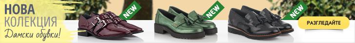 Дамски обувки 2017-18