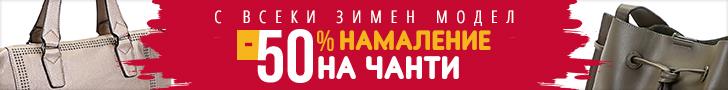 -50% намаление на чанти
