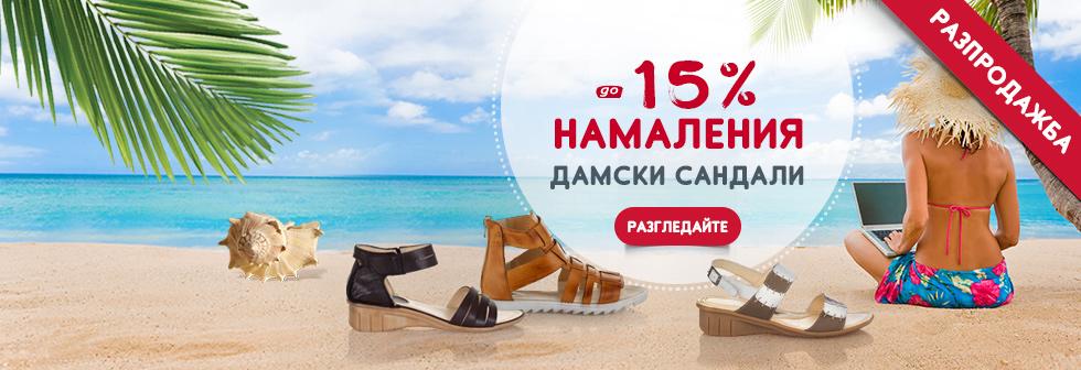 Летни намаления 2015: Дамски сандали
