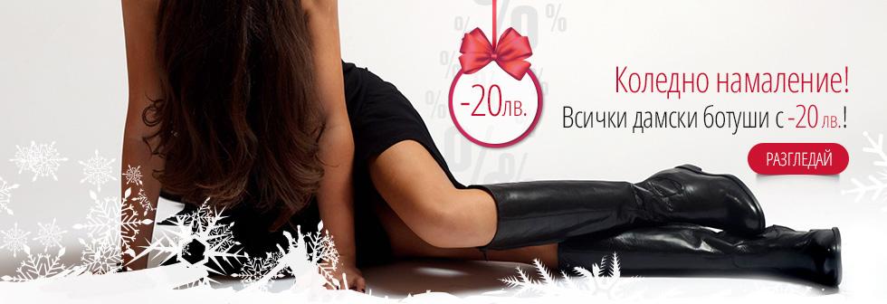 Коледни намаления на дамски ботуши 2015