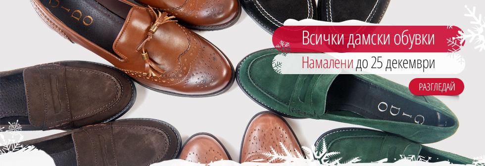 Коледни намаления на дамски обувки 2015