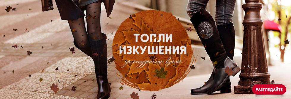 Дамски ботуши Есен 2015