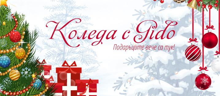 Коледа с GIDO: Подаръците вече са тук!