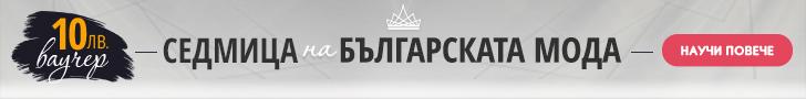 Седмица на българската мода в Гидо