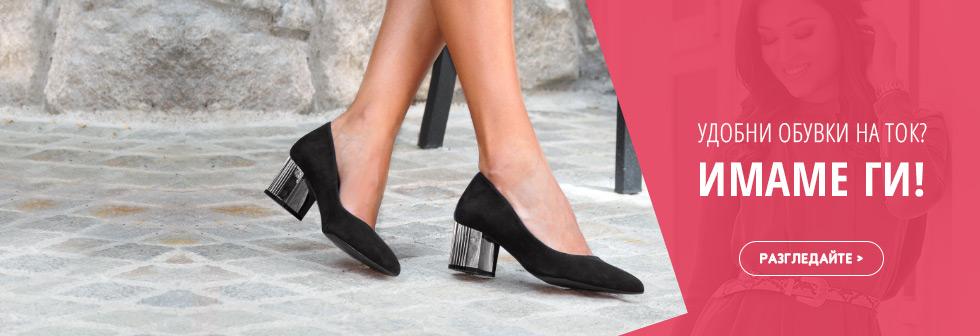 Удобни обувки на ток - Имаме ги!
