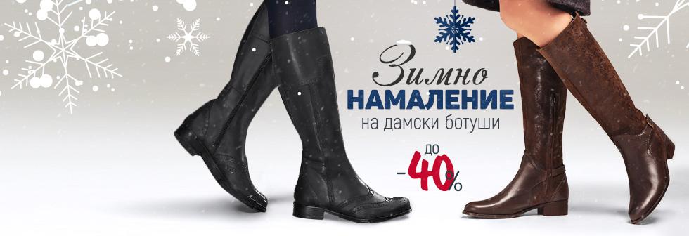 Зимно намаление на дамски ботуши