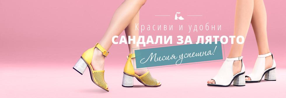 Красиви и удобни сандали за лятото – мисия успешна!